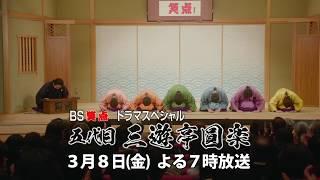 BS笑点ドラマスペシャル 五代目三遊亭圓楽 3月8日(金)再放送!