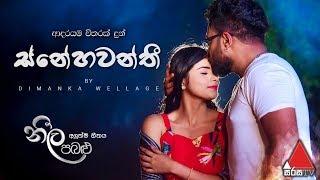 ස්නේහවන්තී | Snehawanthi - Neela Pabalu New Song | Sirasa TV Thumbnail