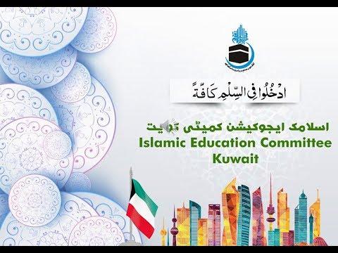 تعارف اسلامک ایجوکیشن کمیٹی، کویت