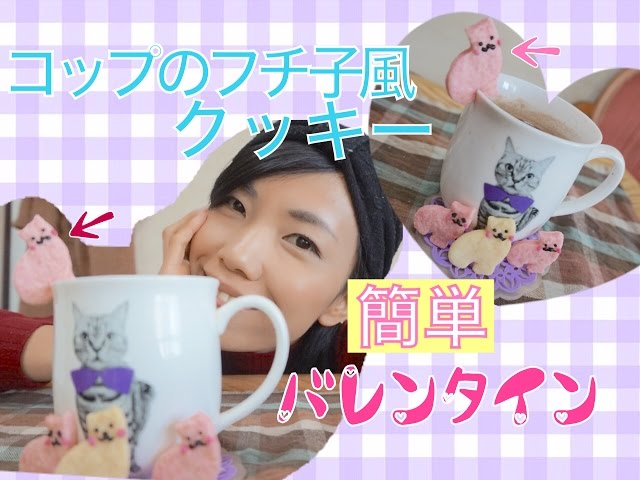 【友チョコ】コップのフチ子風クッキーで簡単激カワ!【バレンタイン】