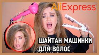 ПЛОЙКА АВТОМАТ С ALIEXPRESS И ГОФРЕ  I Шайтан-машинка для волос