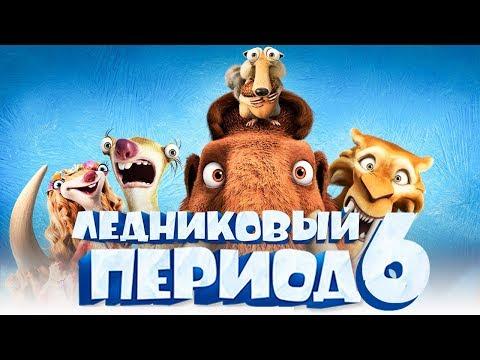 Мультфильм ледниковый период 5 смотреть в хорошем качестве hd 720 бесплатно