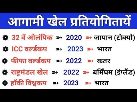 आगामी खेल प्रतियोगितायें | Upcoming Sports Events | Current Affairs In Hindi | Gk, Gs In Hindii |