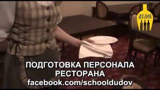Григорий Дудов обучение официанта выпуск №5 Сбор лишней сервировки