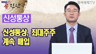 신성통상, 최대주주 계속 매입 / 공진단 / 한국경제T…