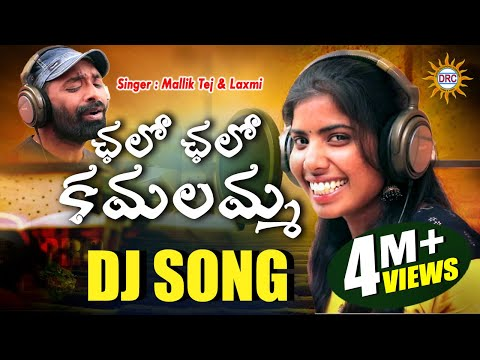 Chalo Chalo Kamalamma Folk Dj Song 2019  Singer #laxmi & #malliktej  Folk Special Hits  Drc