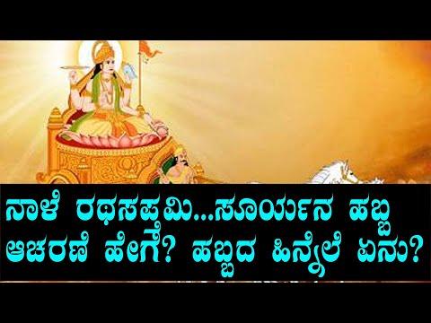 Ratha Saptami 2019 : ರಥಸಪ್ತಮಿ ಹಬ್ಬದ ಆಚರಣೆ ಹೇಗೆ? ಈ ಹಬ್ಬದ ಮಹತ್ವ ಏನು?