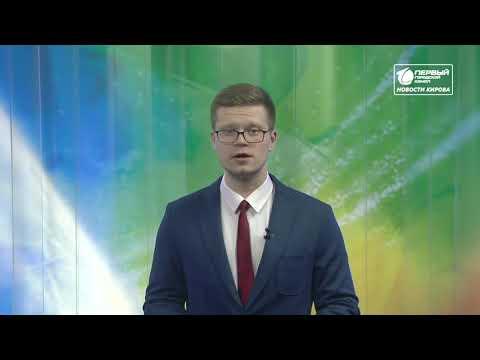 Новости Кирова выпуск 20 05 2020