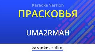 Прасковья - UMA2RMAH (Karaoke version)