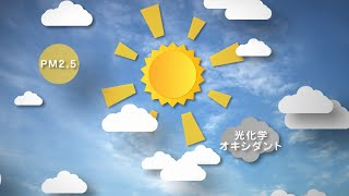 ご存知ですか?~PM2.5・光化学スモッグ~(short ver.)