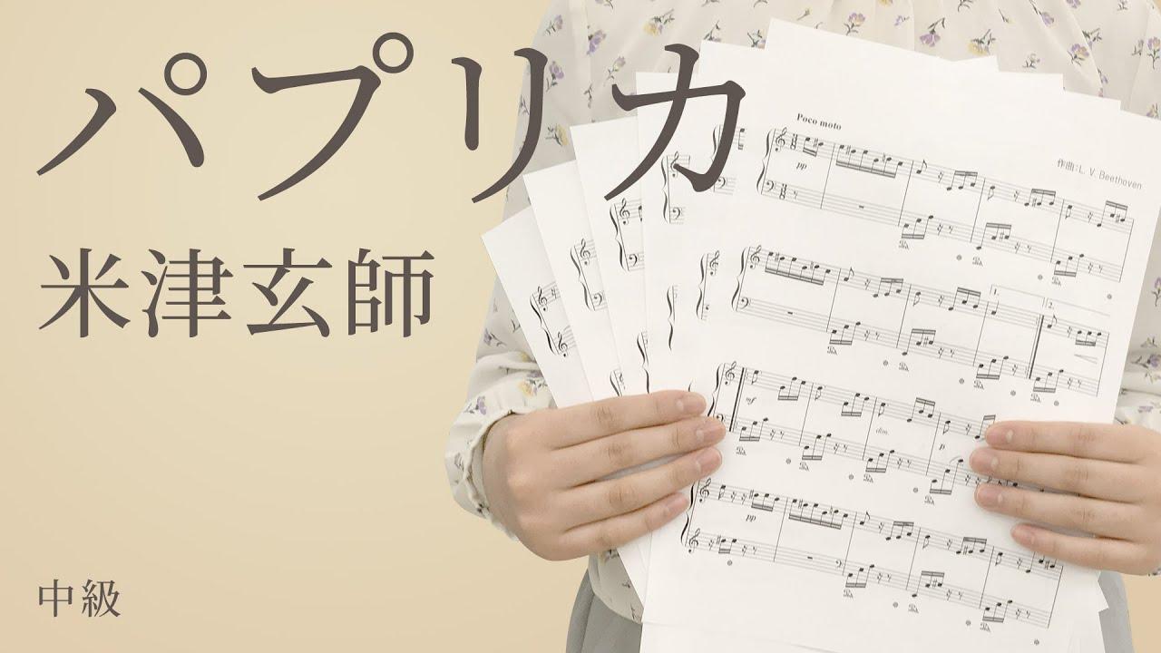 【ピアノ楽譜】パプリカ / 米津玄師(ソロ / 中級)