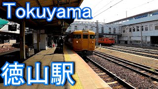 山陽本線 徳山駅 Tokuyama station. JR West. Sanyo Main Line