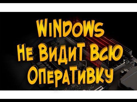 Не вся оперативная память доступна (ОЗУ) на Windows