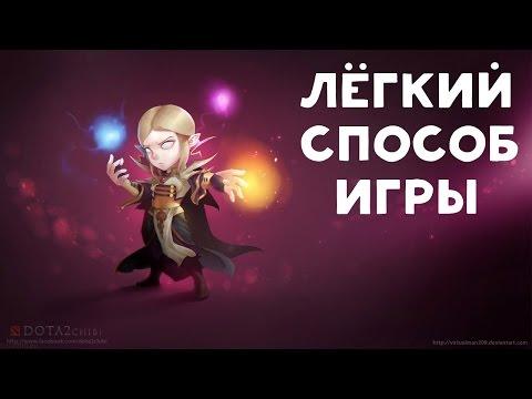 видео: dota 2: Как легко играть на Инвокере