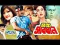 Download lagu শত্রু সাবধান I Shotru Sabdhan Bangla Movie Rubel, Munmun, Shohel rana, Champa