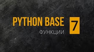 Python Base. 7. Функции