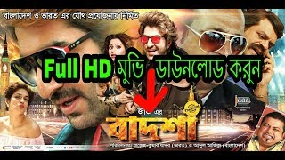 Download Video How to downlode BADSHA The Done bangla movie Full HD 100% Downloade MP3 3GP MP4