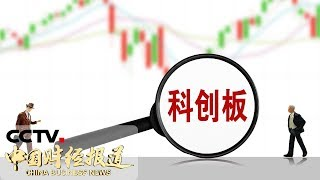 《中国财经报道》 20190822 10:00| CCTV财经