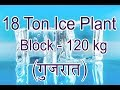 Ice Plant 18 ton ice factory / ice block plant information /ice business plan in india