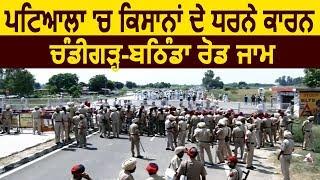 Patialaमें किसानों के धरने के कारण Chandigarh-Bathinda Road जाम