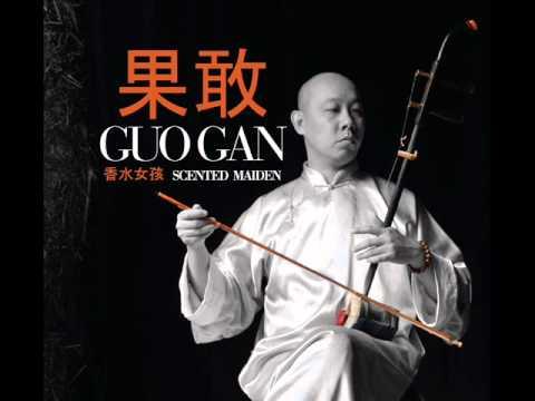 Guo Gan 果敢 erhu  solo  album  2012 --  Shanghai  Fanguan 上海饭馆.