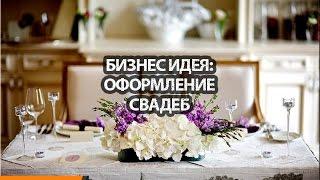 Бизнес идея оформление свадеб