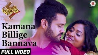 Kamana Billige Bannava Full | Anveshi | Tilak Shekar & Anu Agarwal | Rithisha