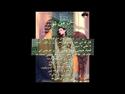 Confession poétique en Arabe