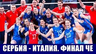 Волейбол Женский чемпионат Европы 2021 Финал Сербия Италия