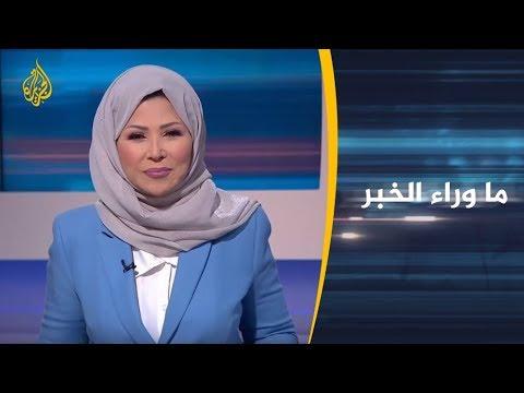 ???? ????ما وراء الخبر - ما أهداف #السعودية من التصعيد بالمهرة اليمنية؟  - نشر قبل 5 ساعة