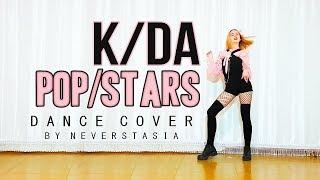 K/DA - POP/STARS _ dance cover by Neverstasia