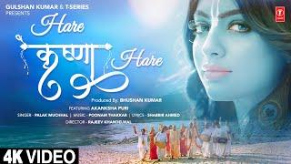 Hare Krishna Hare | Palak Muchhal | Akanksha Puri | Poonam T | Shabbir A | Rajeev K | Bhushan Kumar