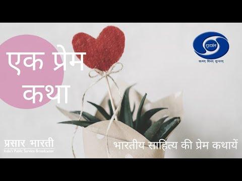 Ek Prem Katha - Nal Ke Pas Wala Ghar Ep# 26