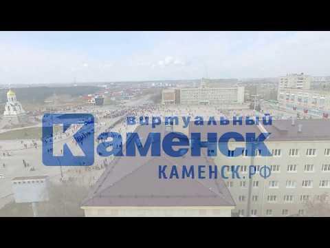 1 мая в Каменске-Уральском. Видеозарисовка с воздуха