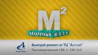 """Создание рекламного видеоролика для магазина """"Алтай сервис""""."""