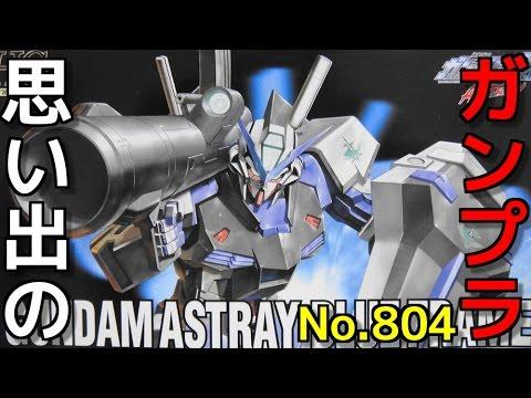 804 HG 1/144 ガンダムアストレイ ブルーフレーム   『機動戦士ガンダムSEED ASTRAY』