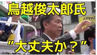 心意気は買いたいが、本当に大丈夫なのか? 東京都知事選(31日投開票...