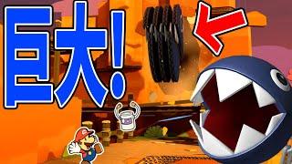 マリオ潰される!巨大ワンワン【ペーパーマリオ オリガミキング発売前にペーパーマ…