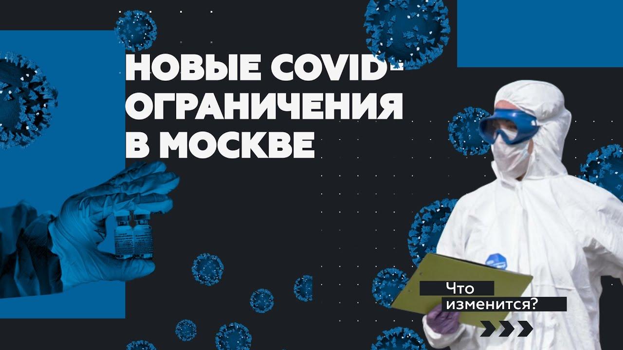 Новые COVID-ограничения в Москве