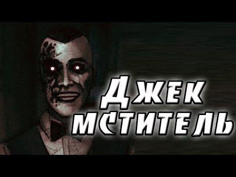 Страшные истории - Джек мститель. крипипаста. страшилки. мистика. ужасы