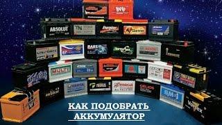 видео Как выбрать аккумулятор по марке автомобиля