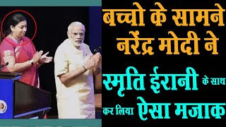 Even Smriti Irani Laughed At Modi's Joke | Heart Touching | TNN WORLD