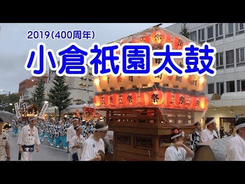 [北九州] 2019小倉祇園太鼓 400周年 おもてなし太鼓と巡り太鼓