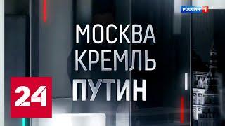 Москва. Кремль. Путин. От 15.12.19