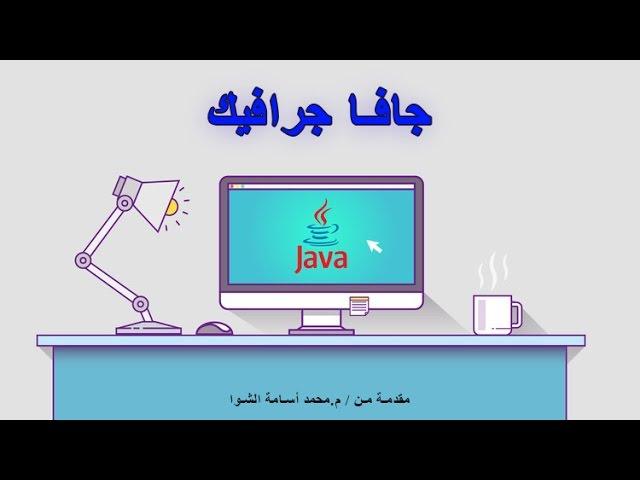 9- دورة Java Graphics 2D