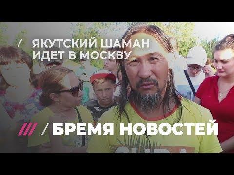 Якутский шаман идет
