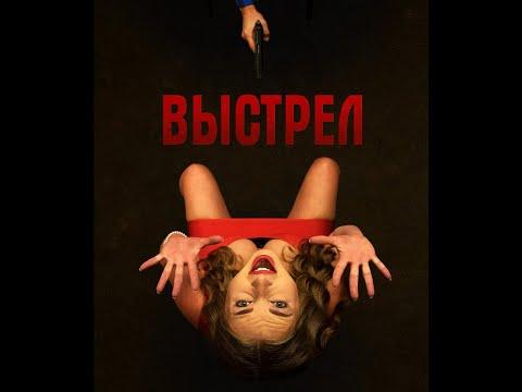 """""""ВЫСТРЕЛ"""" (2020) Короткометражный фильм (комедия, триллер)."""