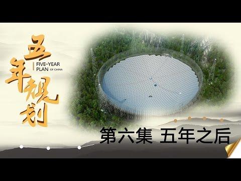 五年规划 第六集 五年之后【Five-Year Plan Of China EP6】