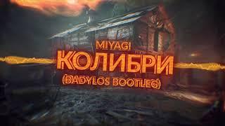 MiyaGi- Колибри (BadyLOS Bootleg)