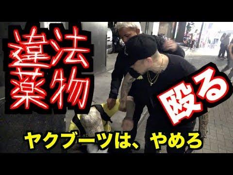 渋谷でブリブリの奴に遭遇。SHOさんがキレた